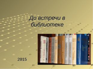 До встречи в библиотеке 2015