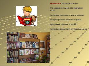 Библиотека- волшебное место. Где книгам не скучно, где книгам не тесно. На по
