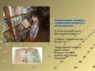 Энциклопедии, словари и справочники находятся в читальном зале. В читальном з