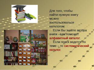 Для того, чтобы найти нужную книгу можно воспользоваться каталогом: Если Вы з