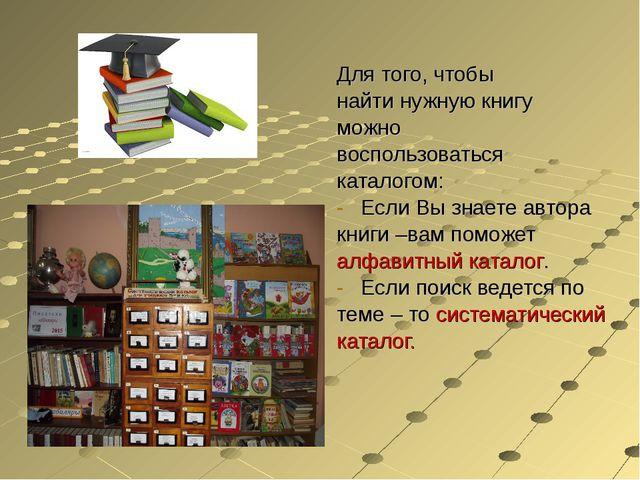 Для того, чтобы найти нужную книгу можно воспользоваться каталогом: Если Вы з...