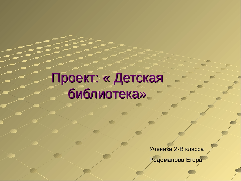 Проект: « Детская библиотека» Ученика 2-В класса Родоманова Егора