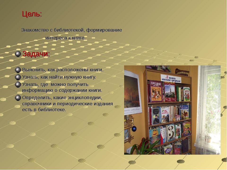 Цель: Знакомство с библиотекой, формирование интереса к книге. Задачи: Выясн...