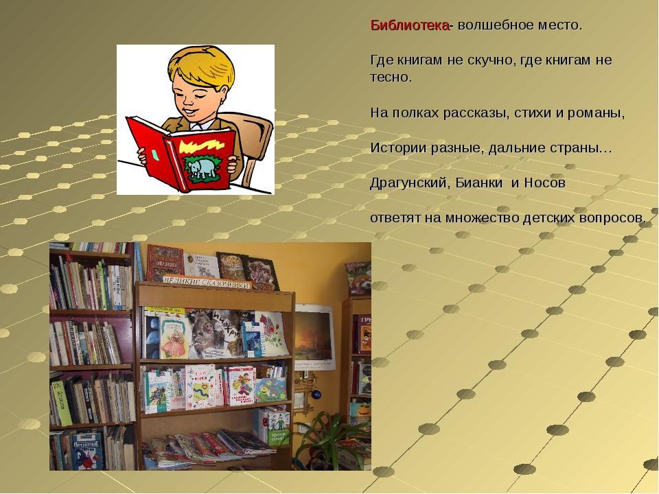 Библиотека- волшебное место. Где книгам не скучно, где книгам не тесно. На по...