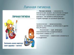 Личная гигиена Личная гигиена— совокупность гигиенических правил, выполнение