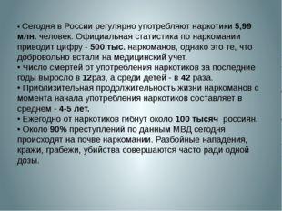 •Сегодня в России регулярно употребляют наркотики5,99 млн.человек. Официал