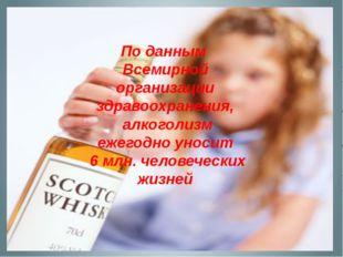 По данным Всемирной организации здравоохранения, алкоголизм ежегодно уносит