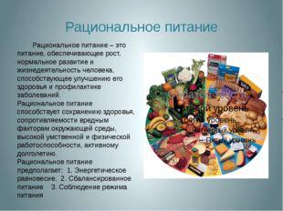 Рациональное питание Рациональное питание – это питание, обеспечивающее рост,