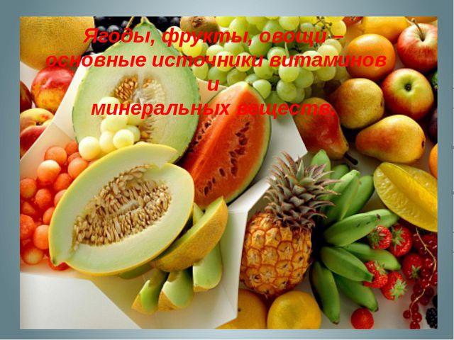 Ягоды, фрукты, овощи – основные источники витаминов и минеральных веществ.