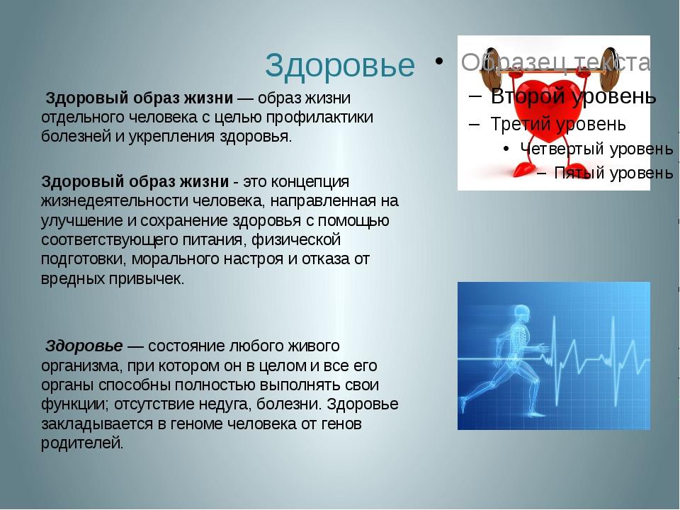 Здоровье Здоровый образ жизни— образ жизни отдельного человека с целью профи...