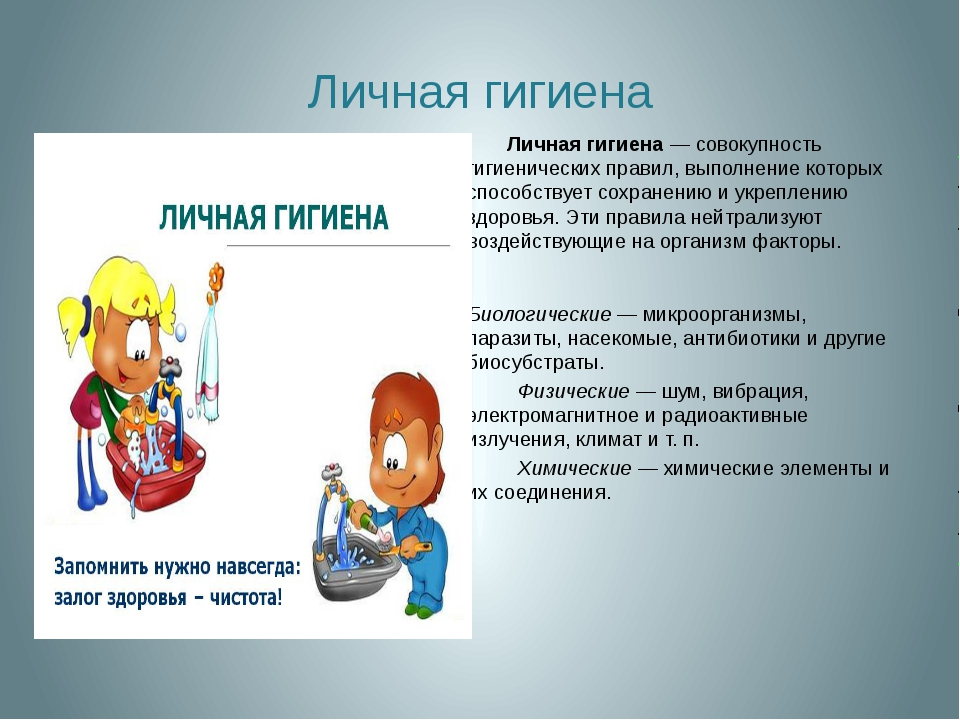 Личная гигиена Личная гигиена— совокупность гигиенических правил, выполнение...