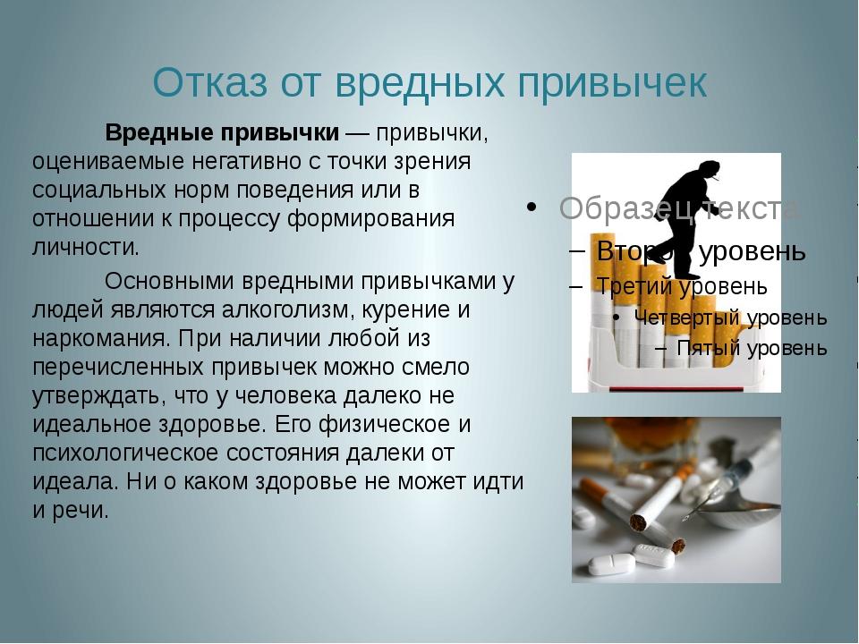 Отказ от вредных привычек Вредные привычки — привычки, оцениваемые негативно...