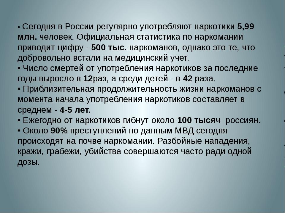 •Сегодня в России регулярно употребляют наркотики5,99 млн.человек. Официал...