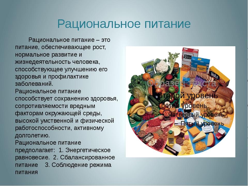 Рациональное питание Рациональное питание – это питание, обеспечивающее рост,...