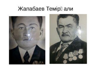 Жапабаев Темірғали