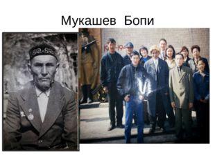 Мукашев Бопи