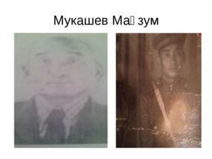 Мукашев Мағзум