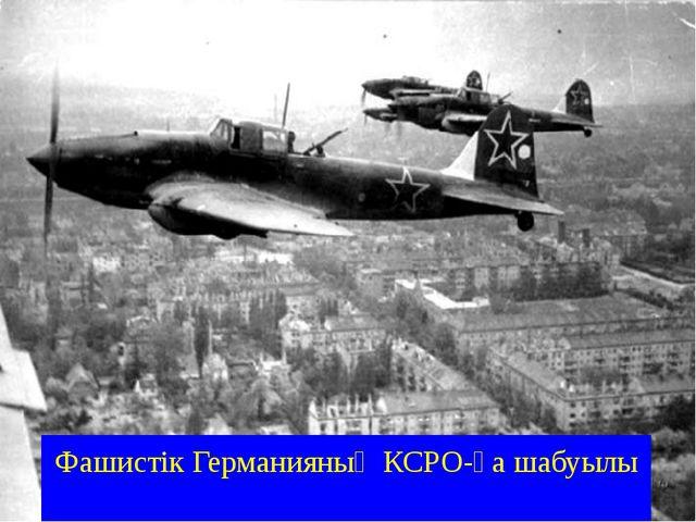 Фашистік Германияның КСРО-ға шабуылы
