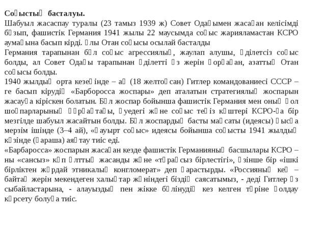 Соғыстың басталуы. Шабуыл жасаспау туралы (23 тамыз 1939 ж) Совет Одағымен ж...