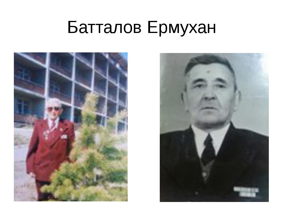Батталов Ермухан