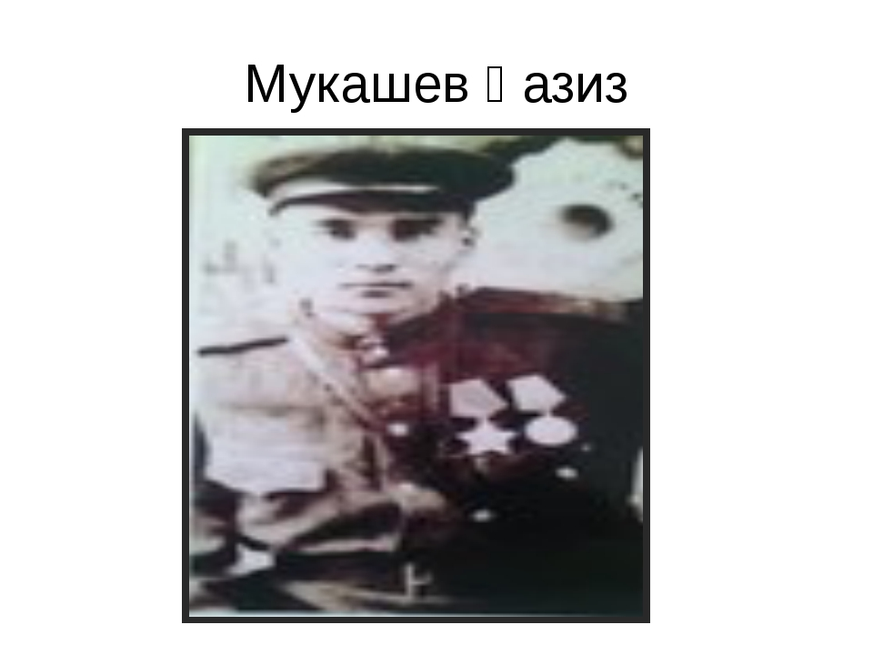 Мукашев Ғазиз