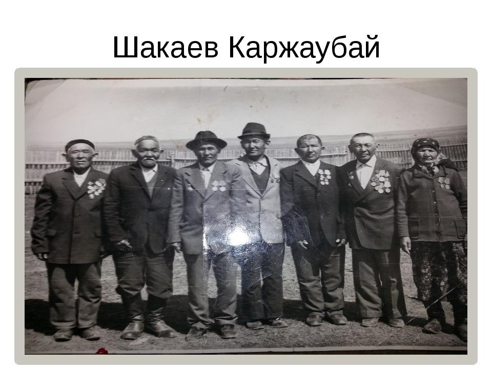 Шакаев Каржаубай