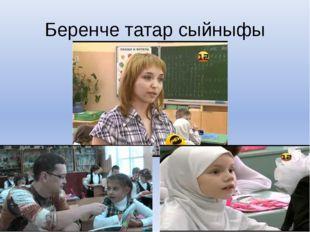 Беренче татар сыйныфы