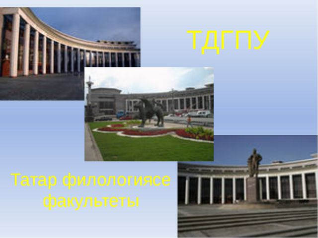 ТДГПУ Татар филологиясе факультеты