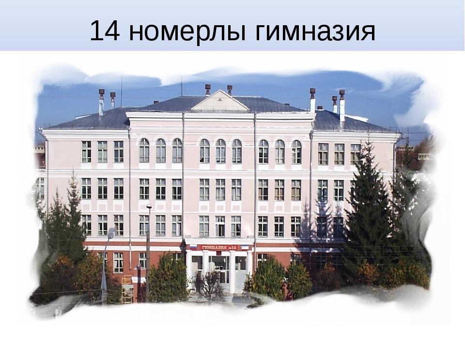 14 номерлы гимназия