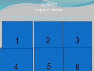 Жүйке жүйесі Тыныс алуы: Сыртқы құрылысы: 3.Олар қандай ортада өмір сүреді? 1