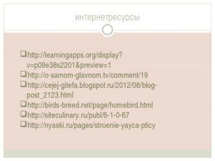 интернетресурсы http://learningapps.org/display?v=p09e38s2201&preview=1 http: