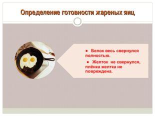 Определение готовности жареных яиц