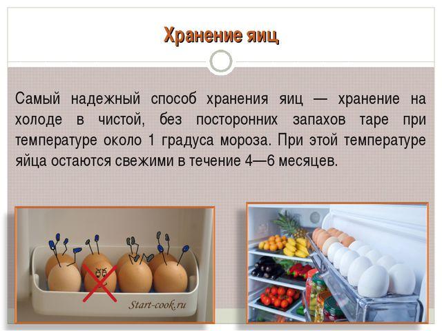Хранение яиц Самый надежный способ хранения яиц — хранение на холоде в чистой...