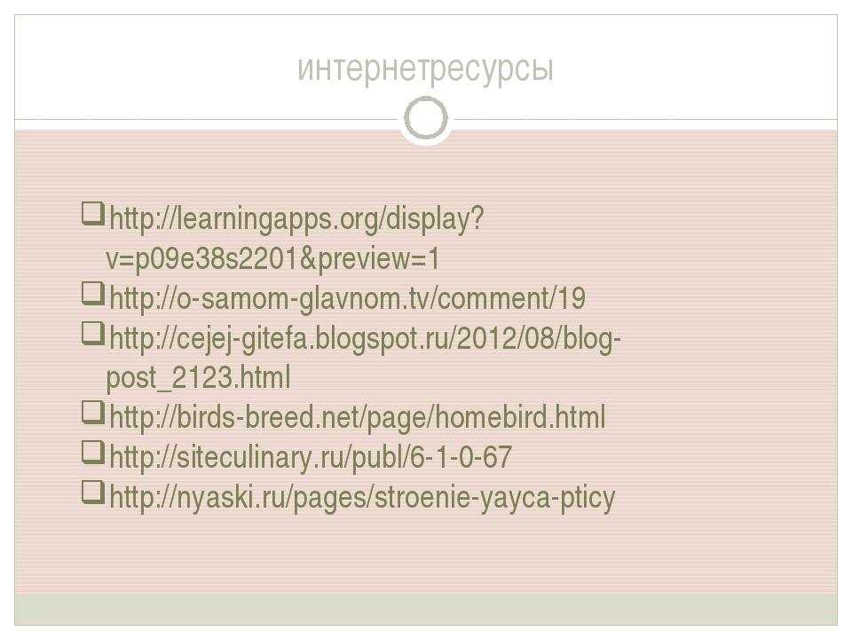 интернетресурсы http://learningapps.org/display?v=p09e38s2201&preview=1 http:...