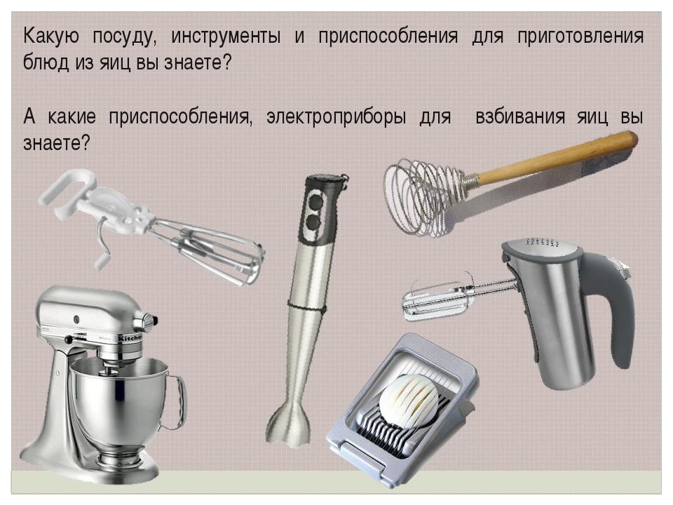 Какую посуду, инструменты и приспособления для приготовления блюд из яиц вы з...