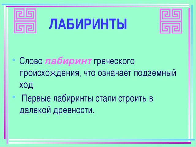 ЛАБИРИНТЫ Слово лабиринт греческого происхождения, что означает подземный ход...