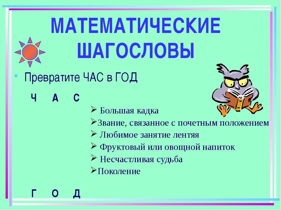 МАТЕМАТИЧЕСКИЕ ШАГОСЛОВЫ Превратите ЧАС в ГОД Большая кадка Звание, связанное...