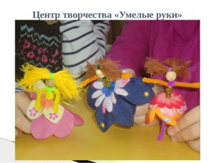 Центр творчества «Умелые руки»