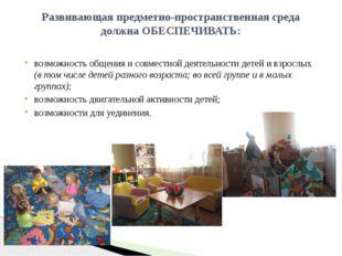 возможность общения и совместной деятельности детей и взрослых (в том числе д