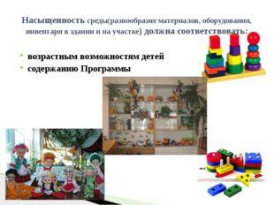 возрастным возможностям детей содержанию Программы Насыщенность среды(разнооб