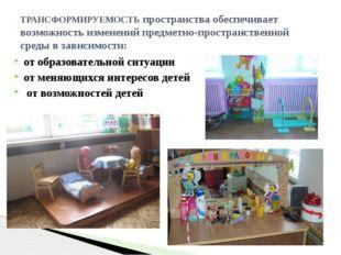 от образовательной ситуации от меняющихся интересов детей от возможностей дет