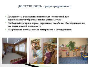 Доступность для воспитанников всех помещений, где осуществляется образователь