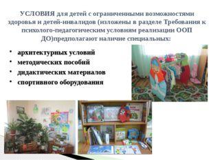 УСЛОВИЯ для детей с ограниченными возможностями здоровья и детей-инвалидов (и