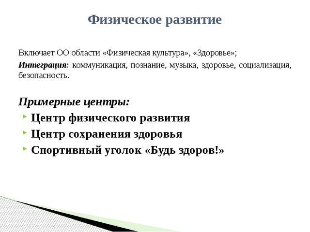 Включает ОО области «Физическая культура», «Здоровье»; Интеграция: коммуникац...
