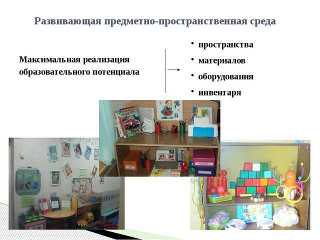 Максимальная реализация образовательного потенциала Развивающая предметно-про...
