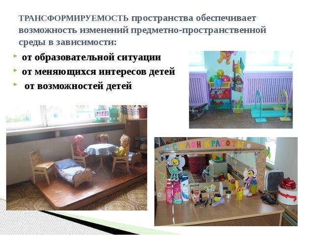 от образовательной ситуации от меняющихся интересов детей от возможностей дет...