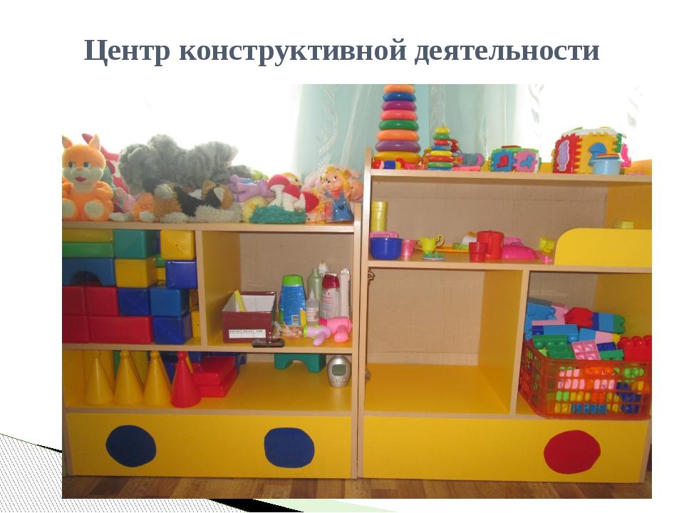 Центр конструктивной деятельности