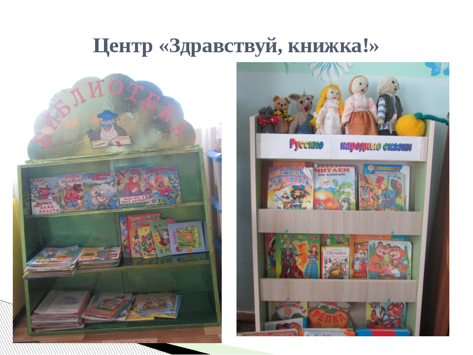 Центр «Здравствуй, книжка!»