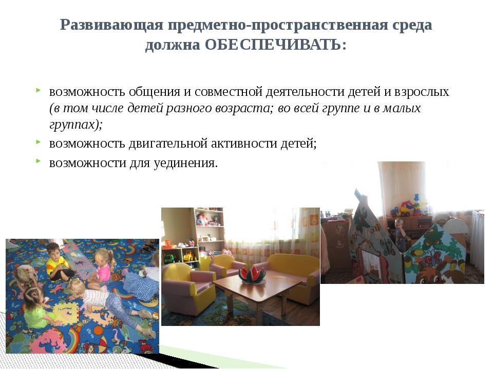 возможность общения и совместной деятельности детей и взрослых (в том числе д...