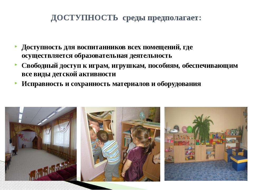 Доступность для воспитанников всех помещений, где осуществляется образователь...